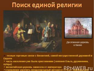 Поиск единой религии тесные торговые связи с Византией, самой могущественной дер