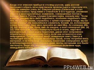Когда этот епископ прибыл в столицу руссов, царь руссов поспешил собрать вече,пр