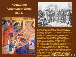 Крещение Аскольда и Дира 860 г.князьяАскольдиДирc «болярами» и некоторым кол