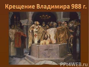 Крещение Владимира 988 г.