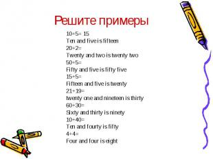 Решите примеры10+5= 15Ten and five is fifteen 20+2=Twenty and two is twenty two