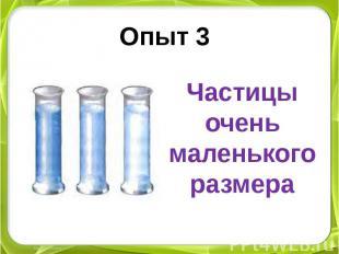 Опыт 3Частицы очень маленького размера