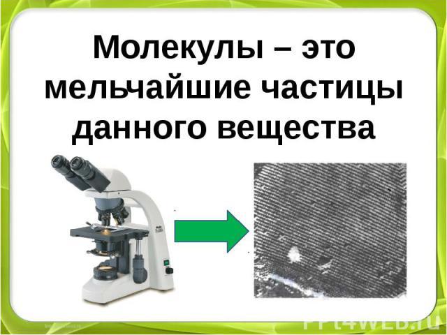 Молекулы – это мельчайшие частицы данного вещества