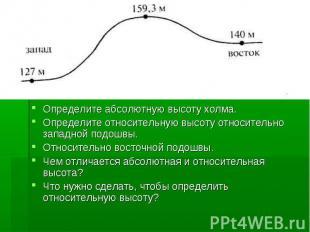 Определите абсолютную высоту холма.Определите относительную высоту относительно
