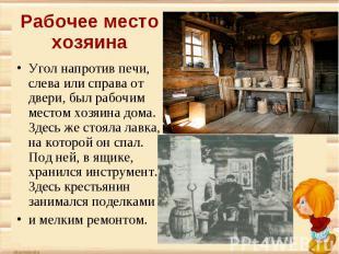 Рабочее место хозяинаУгол напротив печи, слева или справа от двери, был рабочим