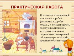 ПРАКТИЧЕСКАЯ РАБОТАВ заранее подготовленной для макета коробке (возможно в короб