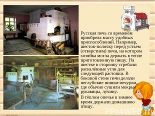 Русская печь со временем приобрела массу удобных приспособлений. Например, шесто