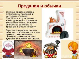 Предания и обычаиС печью связано немало любопытных преданий и народных обычаев.