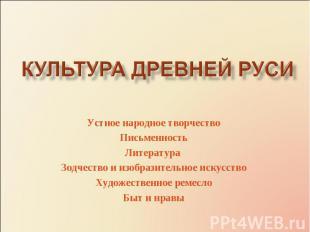 Культура Древней Руси Устное народное творчество Письменность Литература Зодчест
