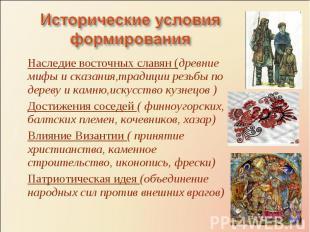 Исторические условия формирования Наследие восточных славян (древние мифы и сказ