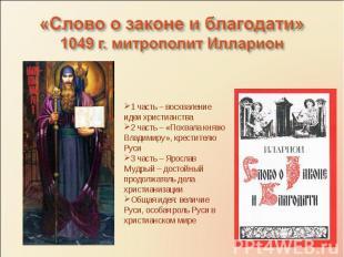 «Слово о законе и благодати»1049 г. митрополит Илларион1 часть – восхваление иде