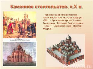 Каменное стоительство. к.X в. - приезжие византийские мастеравизантийская архите