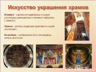Искусство украшения храмовМозаика – картины из вдавленных в сырую штукатурку раз