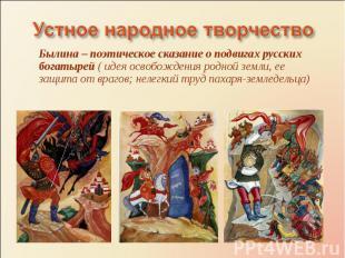 Устное народное творчествоБылина – поэтическое сказание о подвигах русских богат
