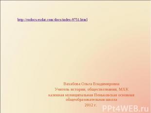 http://rudocs.exdat.com/docs/index-9751.html Вахабова Ольга ВладимировнаУчитель
