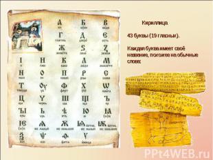 Кириллица 43 буквы (19 гласных). Каждая буква имеет своё название, похожее на об