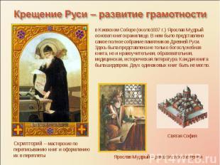 Крещение Руси – развитие грамотностив Киевском Соборе (около1037 г.) Ярослав Муд