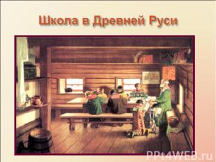 Школа в Древней Руси