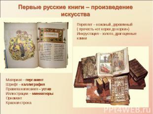 Первые русские книги – произведение искусстваПереплет – кожаный, деревянный ( пр