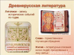 Древнерусская литератураЛетописи – запись исторических событий по годам.Слово –