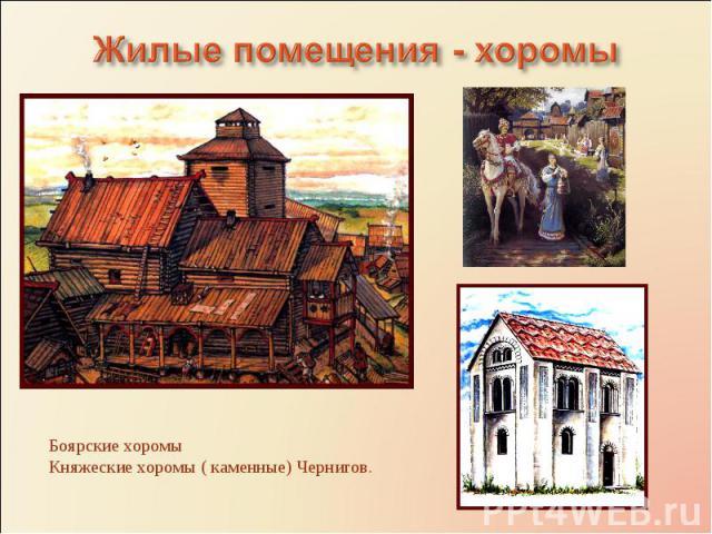 Жилые помещения - хоромыБоярские хоромыКняжеские хоромы ( каменные) Чернигов.