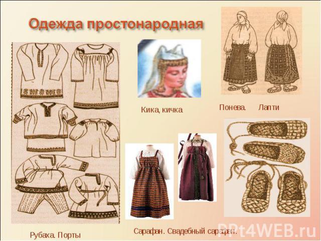 Одежда простонародная