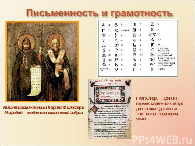 Письменность и грамотностьВизантийские монахи Кирилл Философ и Мефодий – создатели славянской азбукиГлаголица — одна из первых славянских азбук для записи церковных текстов на славянском языке.