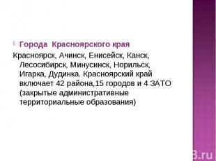 Города Красноярского краяКрасноярск, Ачинск, Енисейск, Канск, Лесосибирск, Мину