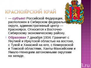 Красноярский край— субъект Российской Федерации, расположен в Сибирском федерал