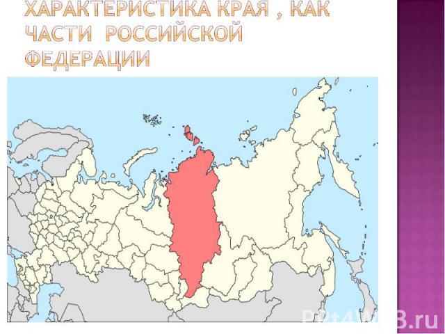 Характеристика края , как части Российской Федерации