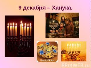 9 декабря – Ханука.