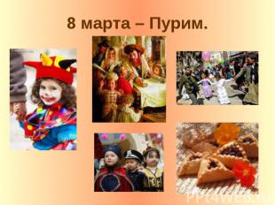 8 марта – Пурим.