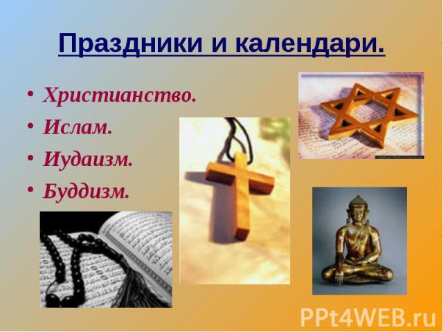 Праздники и календари Христианство.Ислам.Иудаизм.Буддизм.
