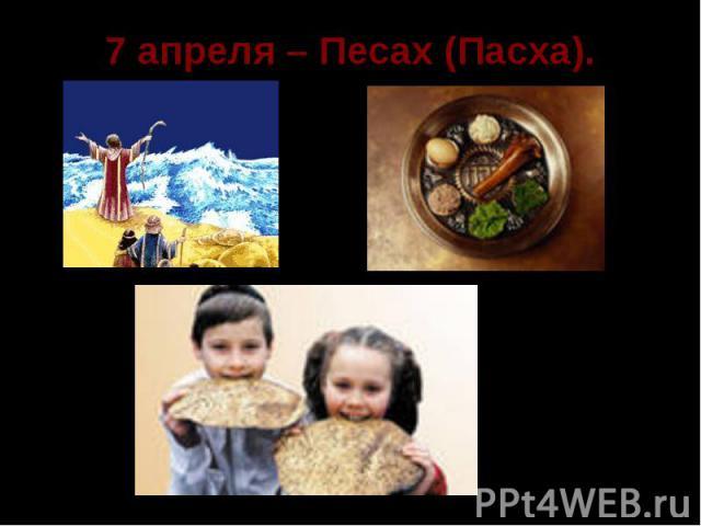 7 апреля – Песах (Пасха).