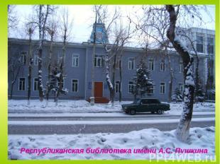 Республиканская библиотека имени А.С. Пушкина