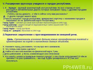 V. Расширение кругозора учащихся о городах республики.1. У.- Кызыл – крупный тра