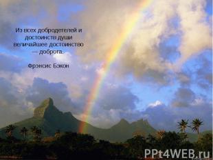Из всех добродетелей и достоинств души величайшее достоинство — доброта. Фрэнсис