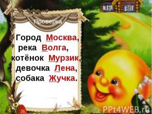 Город Москва, река Волга,котёнок Мурзик, девочка Лена, собака Жучка.