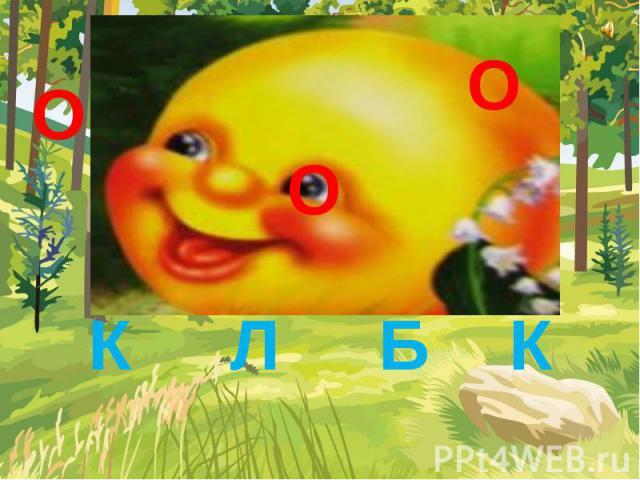 К Л Б К