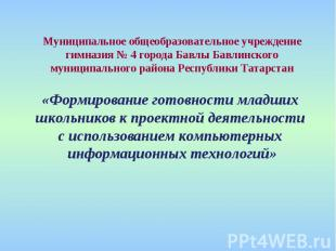 Муниципальное общеобразовательное учреждение гимназия № 4 города Бавлы Бавлинско