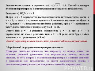 Решить относительно х неравенство ≤ 0. Сделайте вывод о влиянии параметра на нал