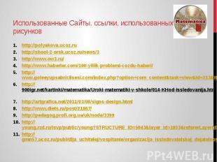 Использованные Сайты. ссылки, использованных рисунковhttp://polyakova.ucoz.ruhtt