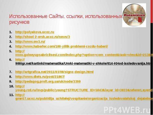 Использованные Сайты. ссылки, использованных рисунковhttp://polyakova.ucoz.ruhttp://shool-2-orsk.ucoz.ru/news/3http://www.ow3.ru/http://www.haberler.com/100-yillik-problemi-cozdu-haberi/http://www.goleeyupsabriclisesi.com/index.php?option=com_conten…