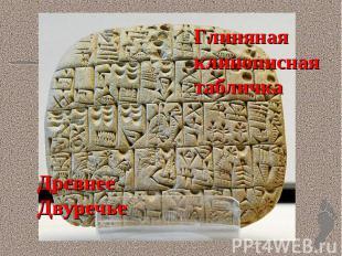 Глиняная клинописная табличкаДревнее Двуречье