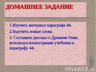 ДОМАШНЕЕ ЗАДАНИЕ1.Изучить материал параграфа 44.2.Выучить новые слова.3. Состави