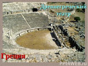 Древнегреческий театрГреция