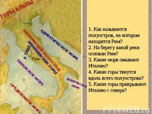 1. Как называется полуостров, на котором находится Рим?2. На берегу какой реки о