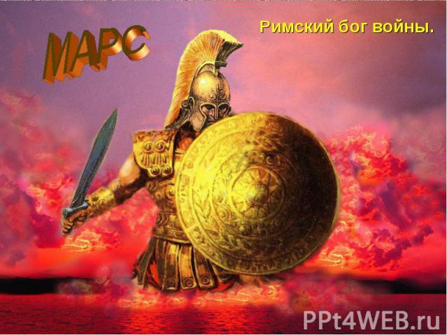 МАРСРимский бог войны.