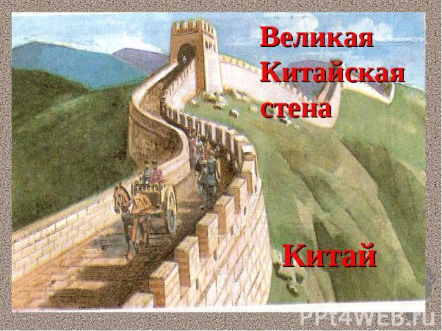 Великая Китайская стенаКитай