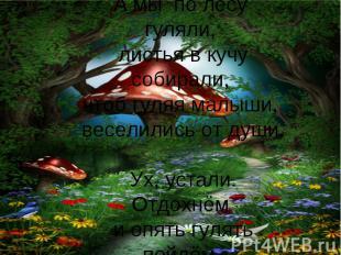 А мы по лесу гуляли, листья в кучу собирали, чтоб гуляя малыши, веселились от ду